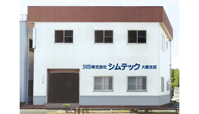 シムテック大阪支店
