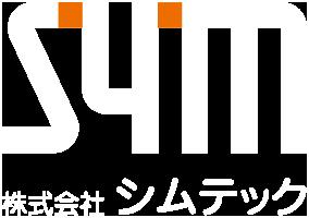 シムテック ロゴ